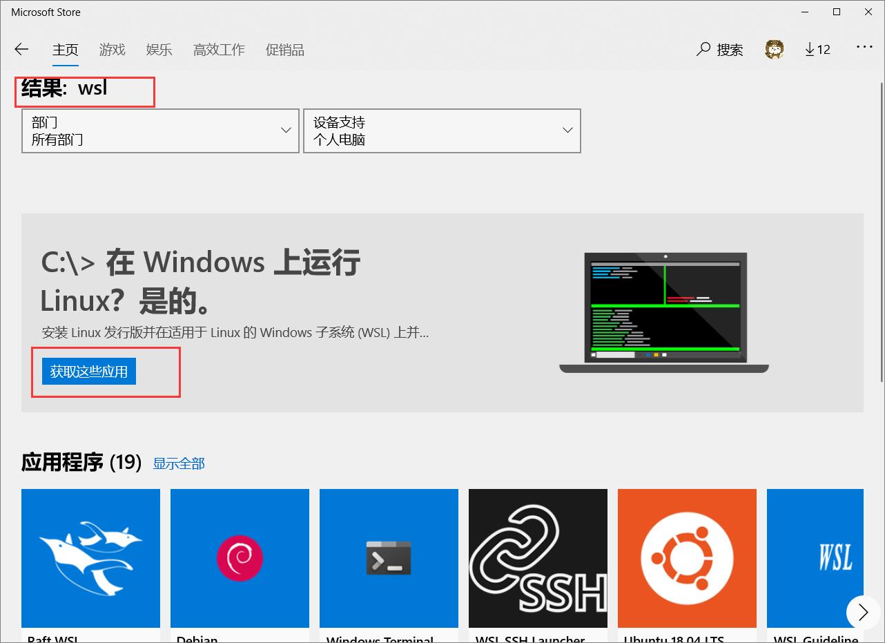 打开微软商店并搜索wsl